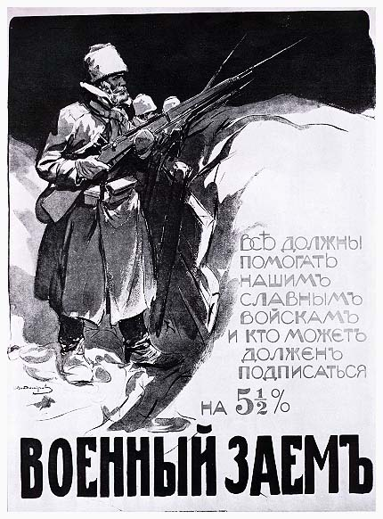 Russian War Loan Poster, by I. Vladimirov