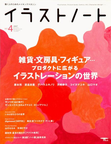 Ichio Otsuka : Untitled